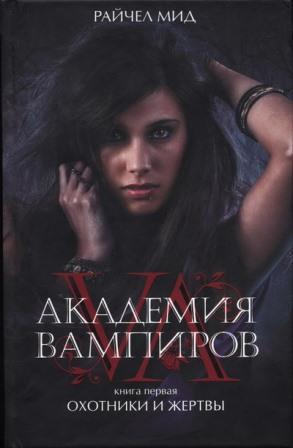 Академия вампиров. Охотники и жертвы