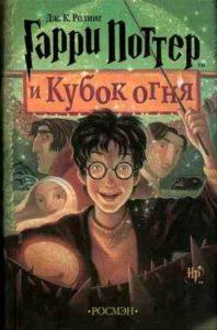 Гарри Поттер и Кубок Огня читать онлайн. Книга Джоан ...