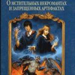 Мертвые игры. Книга 1