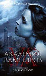 Академия вампиров. Ледяной укус