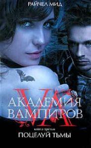 Академия вампиров. Поцелуй тьмы