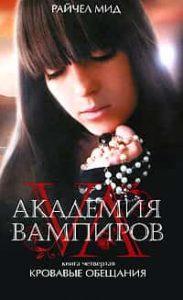 Академия Вампиров. Кровавые обещания