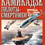 Камикадзе: пилоты-смертники