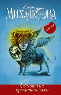 Охота на крылатого льва