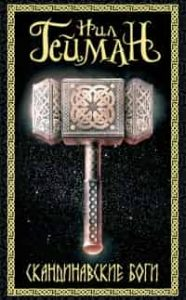 Скандинавские боги