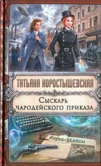 Сыскарь чародейского приказа
