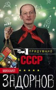 Придумано в СССР