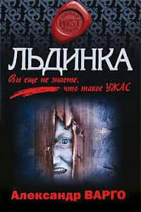 Льдинка