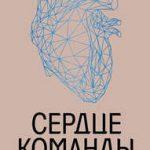 Сердце команды: бизнес-роман о мотивирующем лидерстве