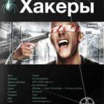 Хакеры: Basic