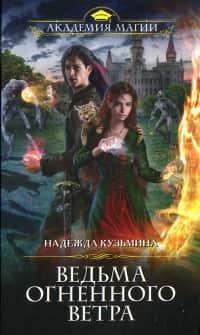Ведьма огненного ветра