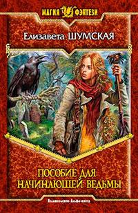 Пособие для начинающей ведьмы читать онлайн