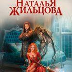Академия черного дракона. Ставка на ведьму читать онлайн