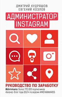 Администратор Instagram. Руководство по заработку читать онлайн