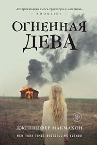Огненная дева читать онлайн