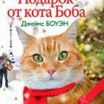 Подарок от кота Боба. Как уличный кот помог человеку полюбить… читать онлайн