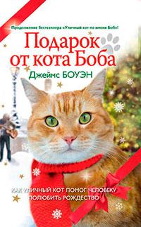 Подарок от кота Боба. Как уличный кот помог человеку полюбить…