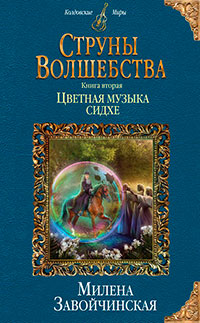 Струны волшебства. Книга вторая. Цветная музыка сидхе читать онлайн