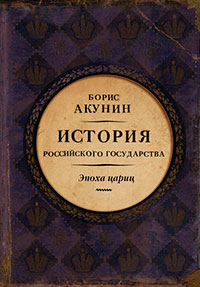 Евразийская империя. История Российского государства. Эпоха цариц читать онлайн