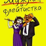 Мужлан и флейтистка читать онлайн