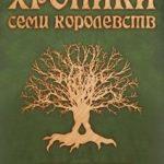 Хроники семи королевств: Древняя кровь