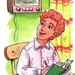 Федина задача читать онлайн