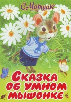 Сказка об умном мышонке читать онлайн