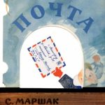 Почта читать онлайн