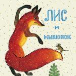 Лис и мышонок читать онлайн