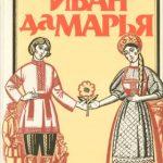 Иван да Марья читать онлайн