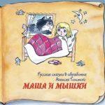 Маша и мышки читать онлайн