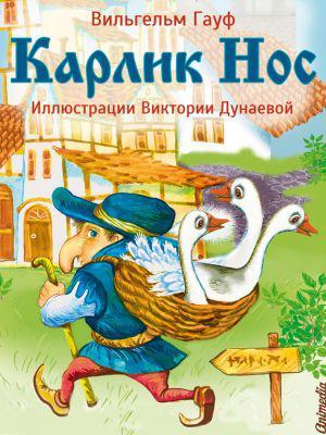 Карлик Нос читать онлайн