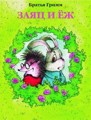 Заяц и еж читать онлайн