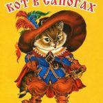 Кот в сапогах читать онлайн