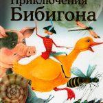 Приключения Бибигона читать онлайн