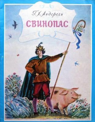 Свинопас читать онлайн