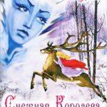 Снежная королева читать онлайн