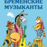 Бременские музыканты читать онлайн