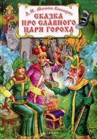 Сказка про славного царя Гороха читать онлайн