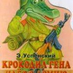 Крокодил Гена идет в армию читать онлайн