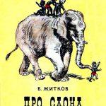 Про слона читать онлайн