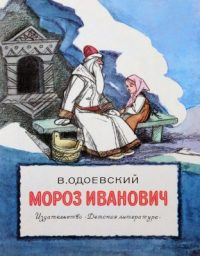 Мороз Иванович читать онлайн