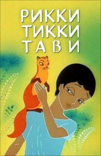 Рикки Тикки Тави читать онлайн