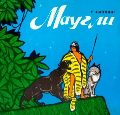 Братья Маугли читать онлайн