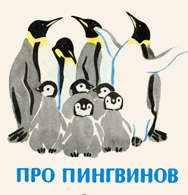 Про пингвинов читать онлайн