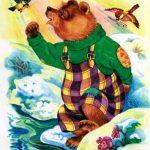 Медведь и солнце читать онлайн