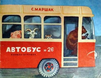 Автобус номер 26 читать онлайн