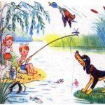 Как я ловил рыбу читать онлайн