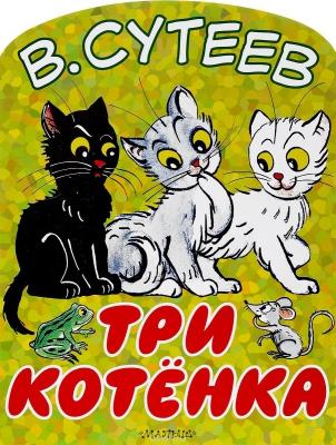 Три котёнка читать онлайн