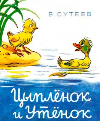 Цыпленок и утенок читать онлайн